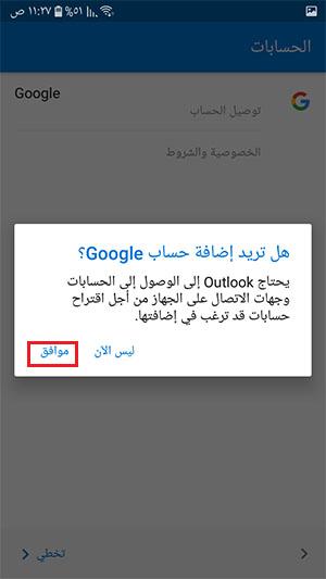 اضافة حساب مقترح على تطبيق outlook