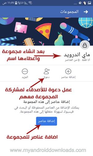 اضافة عناصر لمجموعة العناصر المحفوظة في فيسبوك