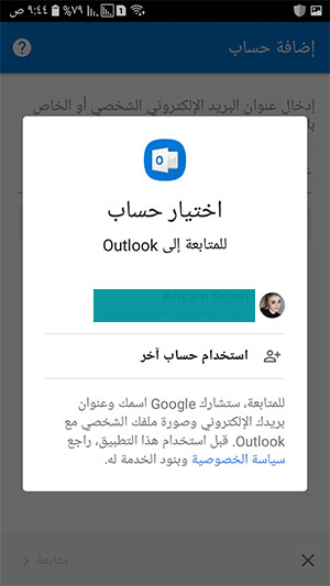 اضافة حساب جيميل جديد في تطبيق outlook