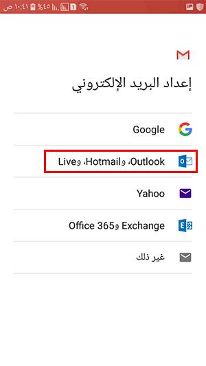 اضافة حساب هوتميل أو اوت لوك أو ليف في تطبيق جيميل
