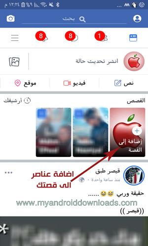اضافة قصة في فيسبوك لايت