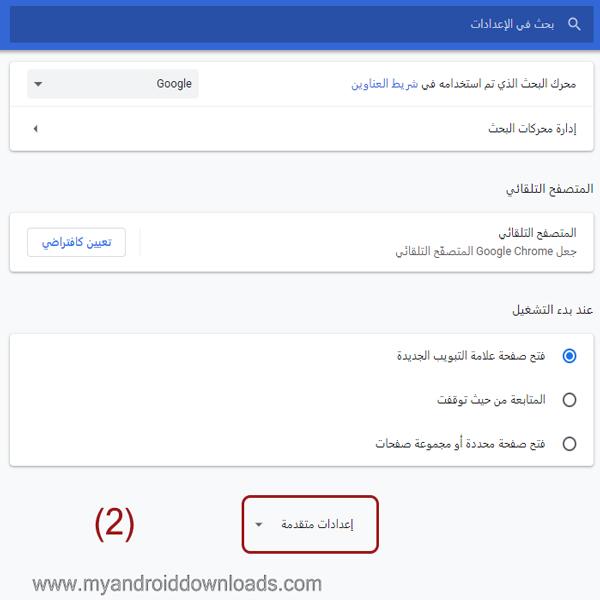 الاعدادات المتقدمة في جوجل لتشغيل الفلاش