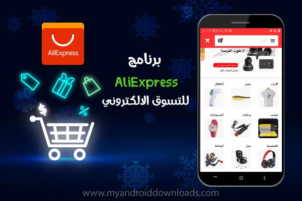 تطبيقعلي اكسبرس للتسوق AliExpress