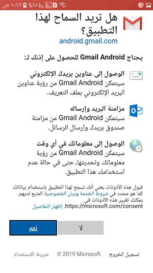 السماح لتطبيق الجيميل من الوصول لمعلومات حسابك الهوتميل