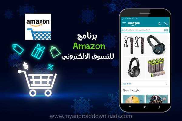 تطبيق امازون Amazon للتسوق الالكتروني للاندرويد