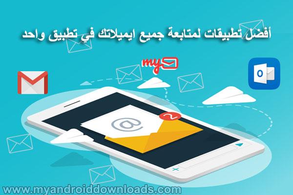 أفضل تطبيقات الاندرويد لمتابعة البريد الالكتروني
