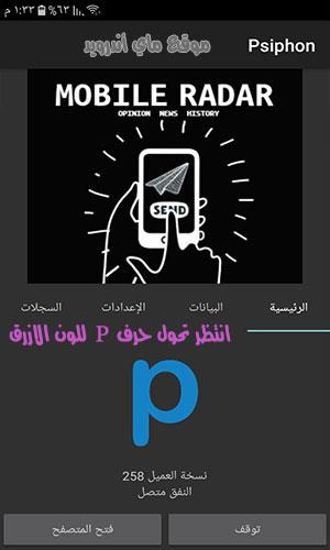 انتظر تحول حرف p من اللون الاحمر الى اللون الازرق لاكمال عملية انشاء VPN