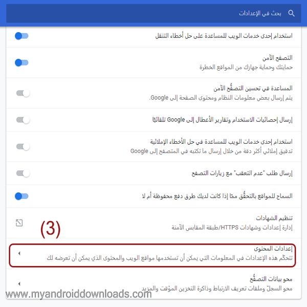 اعدادات المحتوى في جوجل لتشغيل الفلاش