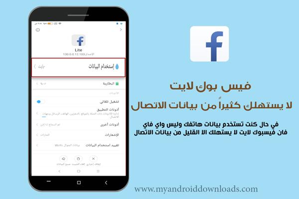 فيس بوك لايت لا يستهلك بيانات الانترنت