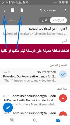 حذف رسالة من البريد باستخدام الإيماءات في تطبيق outlook