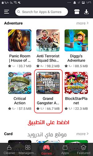 تنزيل البرامج والالعاب المدفوعة مجانا في Appvn اخر تحديث