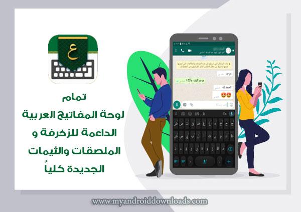 تحميل كيبورد تمام لوحة المفاتيح العربية