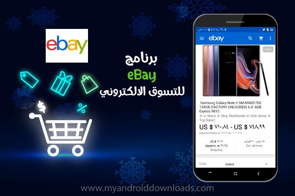 593006c20 تطبيق ebay عربي للتسوق الالكتروني ،افضل متاجر الكترونية online shopping
