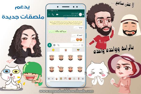أفضل كيبورد يدعم الملصقات الجديدة والحصرية الكيبورد العربي تمام