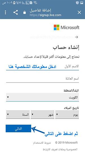 ادخال معلومات المستخدم الشخصية لانشاء حساب الهوتميل