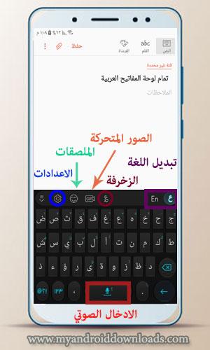 شرح تمام الكيبورد العربي المزخرف للأندرويد