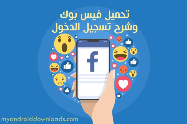 تحميل برنامج فيس بوك عربي Apk تحميل فيس بوك لجميع الاجهزة