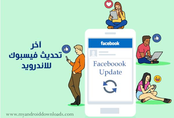 تحديث الفيس بوك 2020 للموبايل اخر اصدار