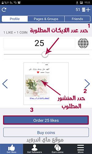 حدد المنشور وعدد اللايكات التي تريدها لزيادة لايكات فيس بوك من خلال Flikeس