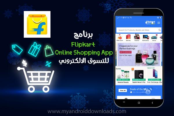 تطبيق فليبكارت للتسوق الالكتروني Flibkart