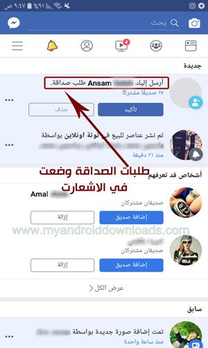 تغير مكان طلبات الصداقة في تحديث فيس بوك