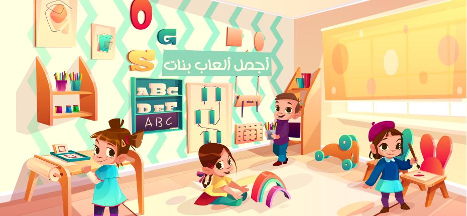 تحميل العاب بنات للاندرويد 2019 اجمل 5 العاب بنات تلبيس ،ميك اب، قص شعر