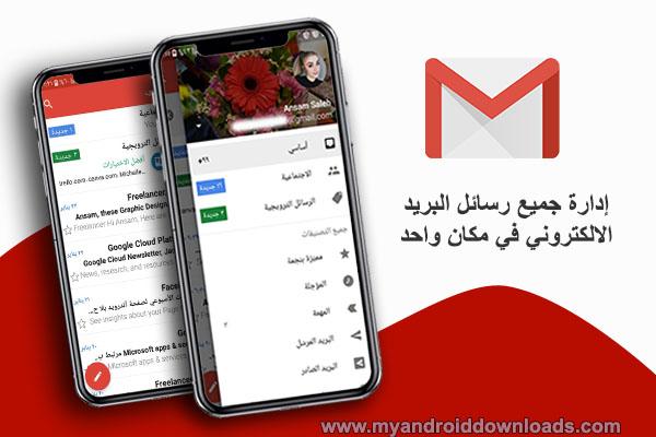 تطبيق جيميل Gmail