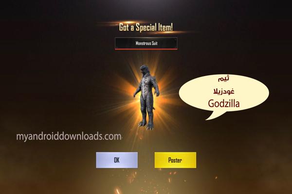 ثيم غودزيلا في تحديث الببجي الجديد