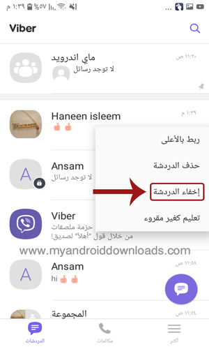 الرسائل السرية في فايبر