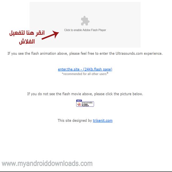 الموقع قبل تشغيل الفلاش من جوجل