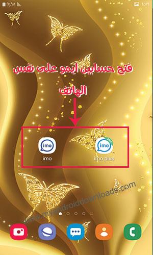 تنزيل برنامج ايمو بلس ماسنجر imo 2 بجوار الايمو العادي لتشغيل رقمين