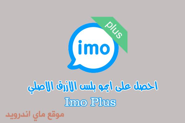تحميل برنامج ايمو بلس الازرق ، ايمو بلس الازرق الاصلي ، imo plus شرح مميزات ايمو بلس الجديد