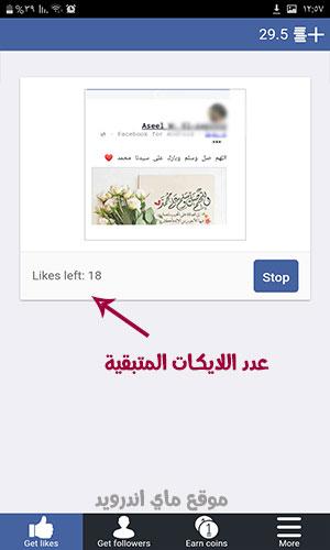 زيادة لايكات فيس بوك من خلال Flikes