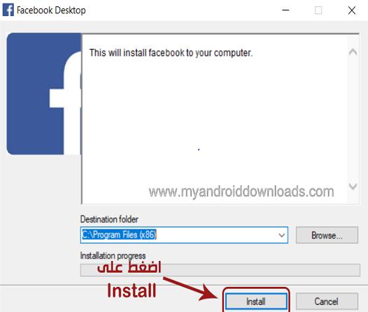 تحميل فيسبوك للكمبيوتر
