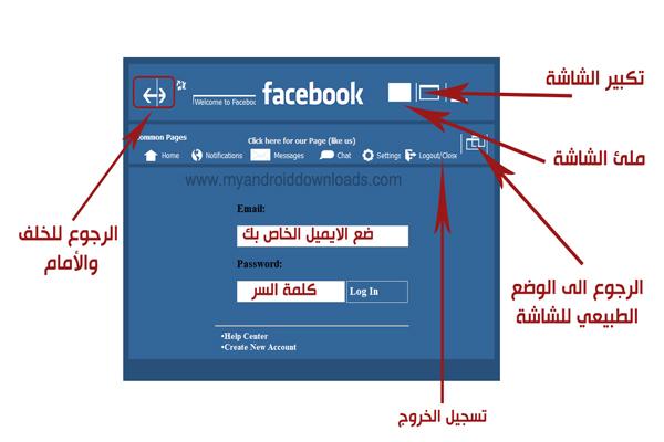 تحميل فيسبوك للكمبيوتر رابط مباشر