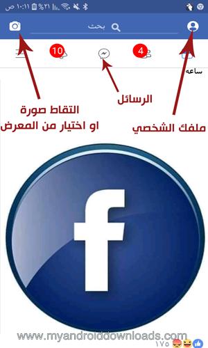 الصفحة الرئيسية فيسبوك لايت