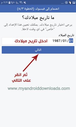 ادخل تاريخ ميلادك لانشاء حساب في فيسبوك لايت