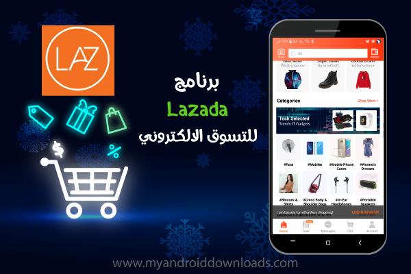 تطبيق لازادا Lazada للتسوق الالكتروني