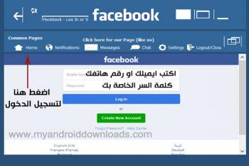 تسجيل الدخول في فيس بوك للكمبيوتر 2020