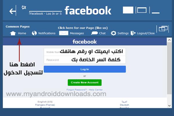 تسجيل الدخول في فيسبوك للكمبيوتر