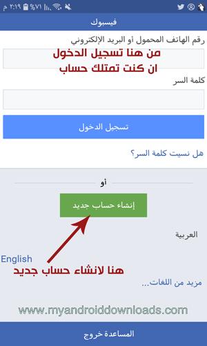 تسجيل الدخول او انشاء حساب جديد في فيسبوك لايت