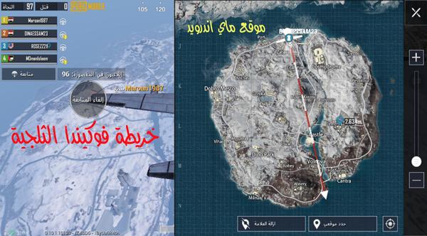 خريطة فويكندا الثلجية في لعبة ببجي موبايل