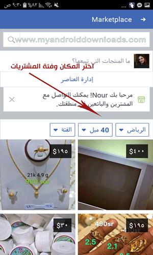 البيع والشراء في فيسبوك لايت