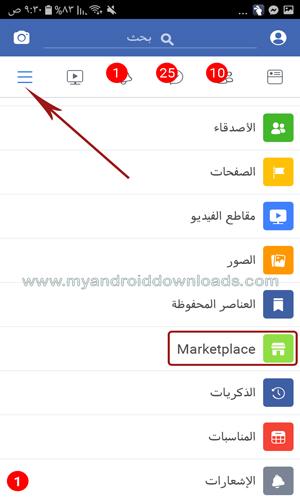 خاصية marketplace في فيس بوك لايت