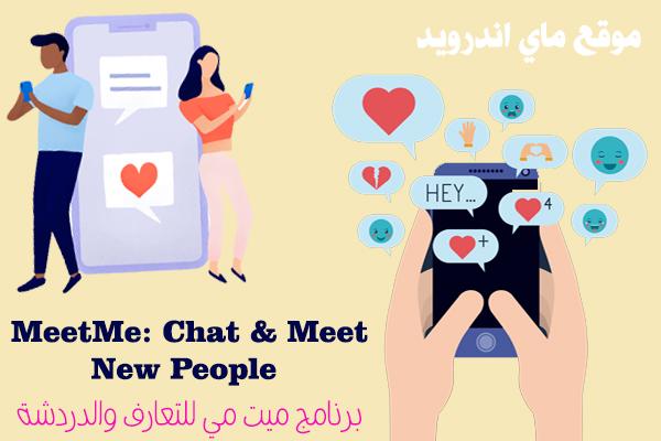 تحميل برنامج meetme chat للاندرويد ، ما هو برنامج meetme ،meetme for android K meetme mobile