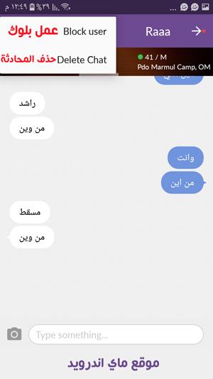 meetme chat المحادثات في ميت مي