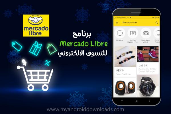 برنامج التسوق الاونلاينMercado Libre