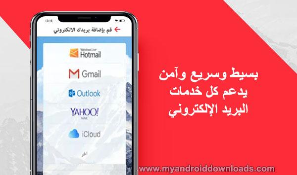 مزايا تطبيق ماي ميل myMail