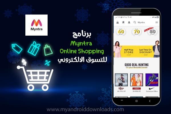 تحميلتطبيقMyntra Online Shopping- افضل متاجر الكترونية online shopping