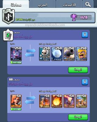خيارات جديدة اضافية في تبادل البطاقات